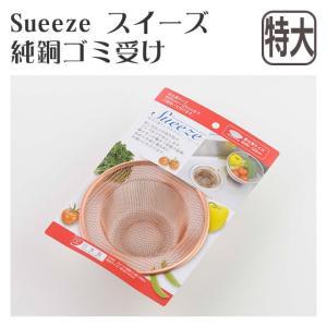 Sueeze スイーズ 純銅ゴミ受け(特大)SJ1641 ヨシカワ|daily-3