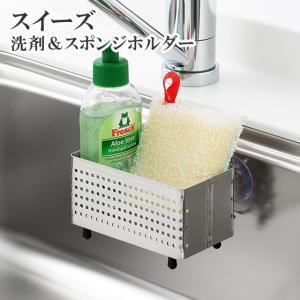 スイーズ 洗剤&スポンジホルダー 日本製 ヨシカワ|daily-3