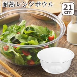 耐熱レンジボウル21cm 4003071 日本製 ヨシカワ|daily-3