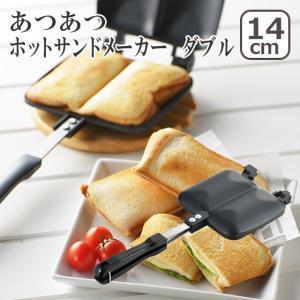 あつあつホットサンドメーカー ダブル SJ2703 ヨシカワ|daily-3
