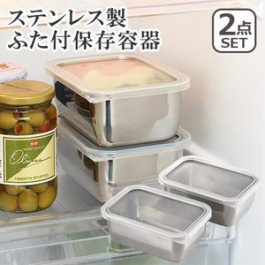 ステンレス製 ふた付 保存容器 2個セット 1214797 ヨシカワ|daily-3