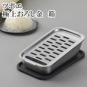 ツボエ 極上おろし金 箱 ステンレス製 2866029 日本製 ヨシカワ|daily-3