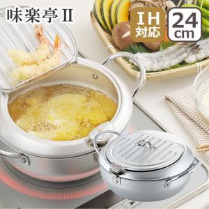 味楽亭2 フタ付天ぷら鍋24cm(温度計付)SJ1025 ヨシカワ|daily-3