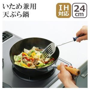 いため兼用天ぷら鍋24cm 3808777 ヨシカワ|daily-3