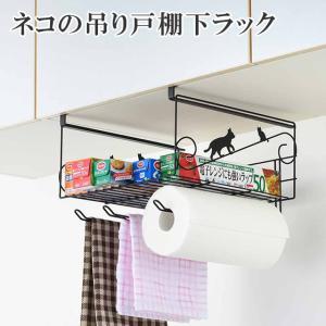 クロネコキッチン ネコの吊り戸棚下ラック 1305716|daily-3
