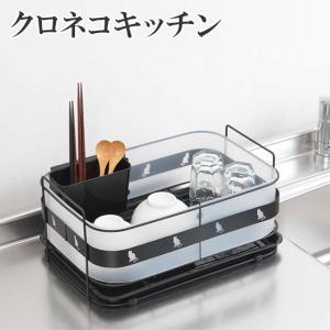 クロネコキッチン 水切りカゴ ブラック 1305562|daily-3