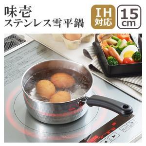 味壱(あじいち)ステンレス雪平鍋15cm 3808850 ヨシカワ|daily-3