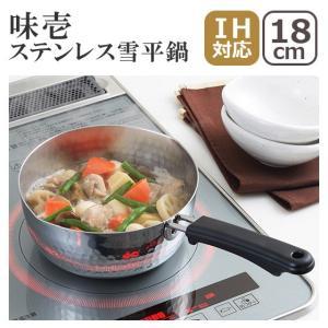 味壱(あじいち)ステンレス雪平鍋18cm 3808825 ヨシカワ|daily-3