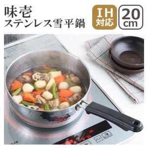 味壱(あじいち)ステンレス雪平鍋 20cm 3808826 ヨシカワ|daily-3