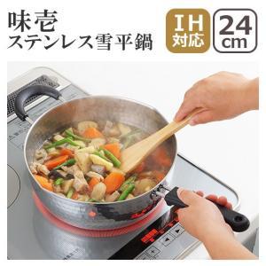 味壱(あじいち)ステンレス雪平鍋 24cm 3808826 ヨシカワ|daily-3