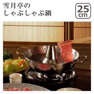 雪月亭のしゃぶしゃぶ鍋 25cm SH9334 ヨシカワ|daily-3