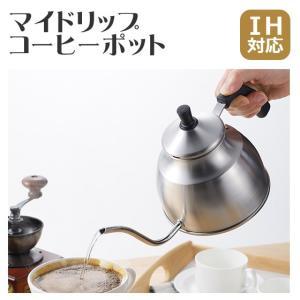 マイドリップコーヒーポット SJ1715 ヨシカワ|daily-3