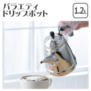 バラエティドリップポット 1.2L YH7542 ヨシカワ|daily-3