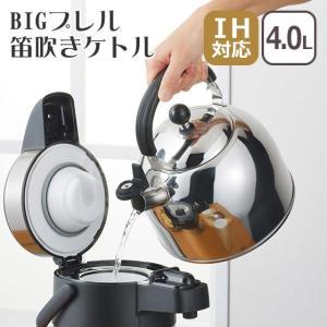 BIGプレル笛吹きケトル4.0L SJ2702 ヨシカワ|daily-3