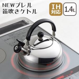 NEWプレル笛吹きケトル1.4L SJ2218 ヨシカワ|daily-3