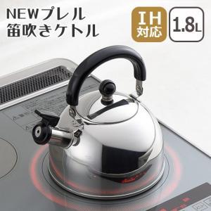 NEWプレル笛吹きケトル1.8L SJ2219 ヨシカワ|daily-3