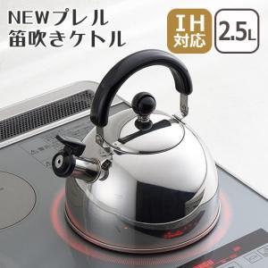 NEWプレル笛吹きケトル2.5L SJ2220 ヨシカワ|daily-3