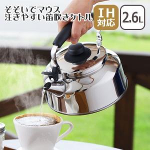 そそいでマウス注ぎやすい笛吹きケトル 2.6L ヨシカワ|daily-3