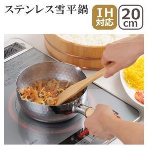 ステンレス雪平鍋 20cm YH6753 ヨシカワ|daily-3