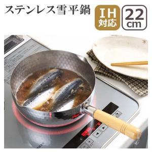 ステンレス雪平鍋 22cm YH6754 ヨシカワ|daily-3