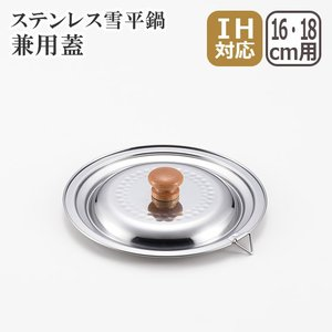 ステンレス雪平鍋 兼用蓋 16cm・18cm ヨシカワ|daily-3