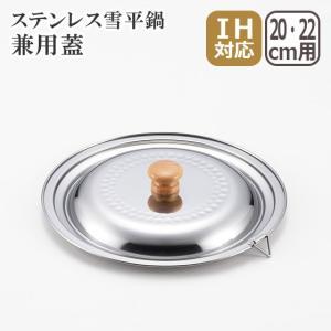 ステンレス雪平鍋 兼用蓋 20cm・22cm ヨシカワ|daily-3