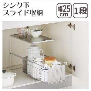 シンク下スライド収納1段 幅25 1305694 ヨシカワ|daily-3