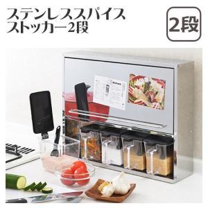 ステンレス スパイスストッカー2段 調理ケース付き 1306077 ヨシカワ|daily-3