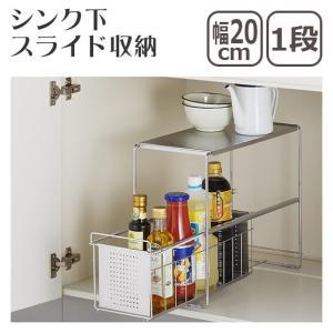 シンク下スライド収納1段 幅20 ヨシカワ|daily-3