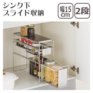 シンク下スライド収納2段 幅15 ヨシカワ|daily-3