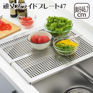頑丈スライドプレート47 1305977 ヨシカワ|daily-3