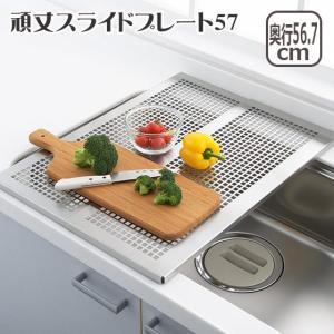 頑丈スライドプレート57 1305978 ヨシカワ|daily-3