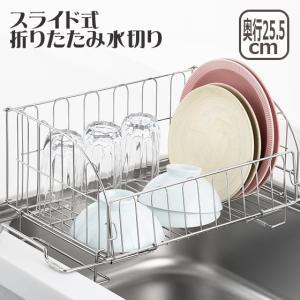 スライド式折りたたみ水切り ヨシカワ 日本製|daily-3