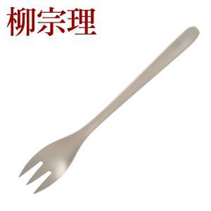 柳宗理 ステンレス カトラリー テーブル フォーク 1250|daily-3