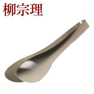 柳宗理 18-8トング (穴なし)000261|daily-3