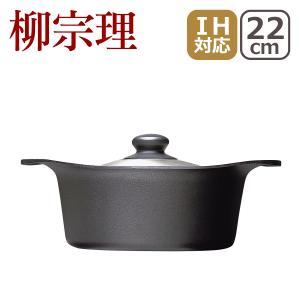 柳宗理 南部鉄器 鉄鍋 ステンレス蓋付き 深型22cm daily-3