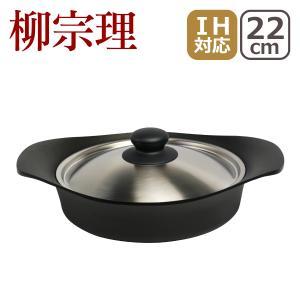 柳宗理 南部鉄器 鉄鍋 ステンレス蓋付き 浅型22cm daily-3