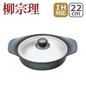 柳宗理 南部鉄器 オイルパン ステンレス蓋付き 22cm daily-3