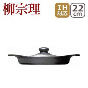 柳宗理 南部鉄器 グリルパン ステンレス蓋付き 22cm daily-3