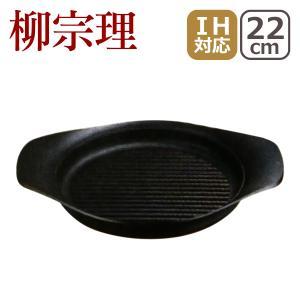 柳宗理 南部鉄器 グリルパン 22cm 蓋無し daily-3