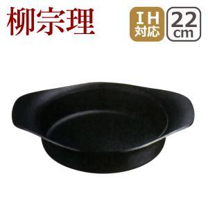 柳宗理 南部鉄器 鉄鍋 浅型 22cm 蓋無し daily-3