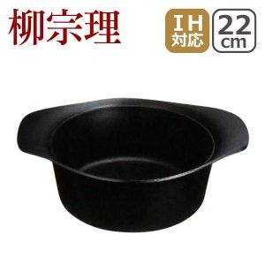 柳宗理 南部鉄器 鉄鍋 深型 22cm 蓋無し daily-3