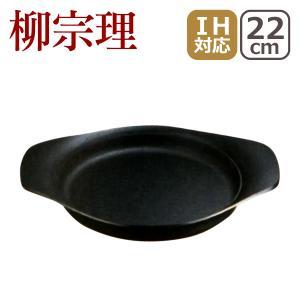 柳宗理 南部鉄器 鉄鍋 オイルパン 22cm 蓋無し daily-3