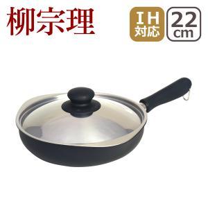柳宗理 鉄フライパン マグマプレート 22cm IH対応 蓋付き daily-3