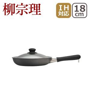 柳宗理 窒化Wファイバーフライパン18cm蓋付|daily-3