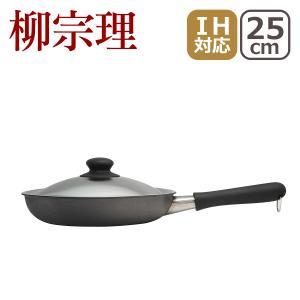 柳宗理 窒化Wファイバーフライパン25cm蓋付|daily-3