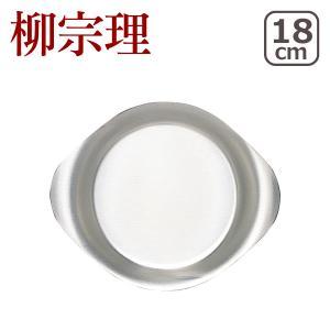 柳宗理 ステンレスプレート 18cm 食器 トレー トレイ daily-3