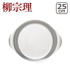 柳宗理 ステンレスプレート 25cm 食器 トレー トレイ|daily-3