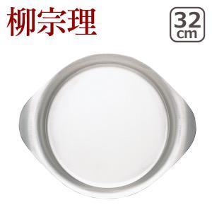 柳宗理 ステンレスプレート 32cm 食器 トレー トレイ|daily-3