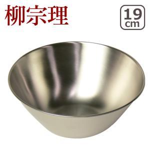 柳宗理 18-8ボール 19cm 311026|daily-3